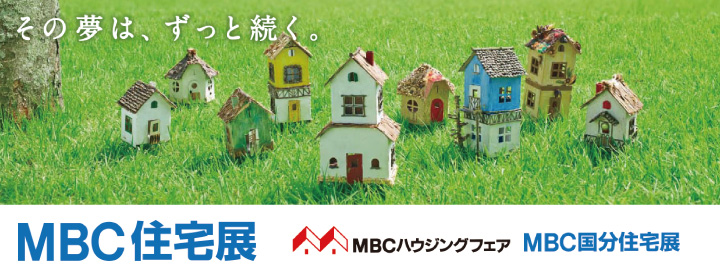 kagoshima_mbc