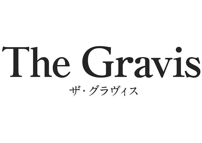 ザ・グラヴィス