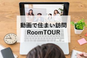 動画で住まい訪問 Room TOUR