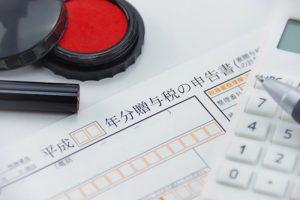 贈与税申告書