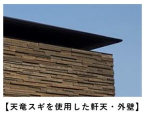 天然スギを使用した軒天・外壁