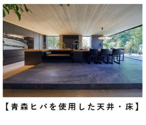 青森ヒバを使用した天井・床
