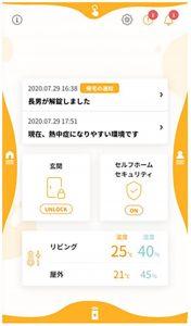 IoT(スマホアプリ)