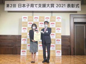 日本子育て支援大賞2021表彰式