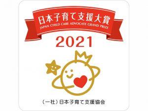 日本子育て支援大賞2021ロゴマーク