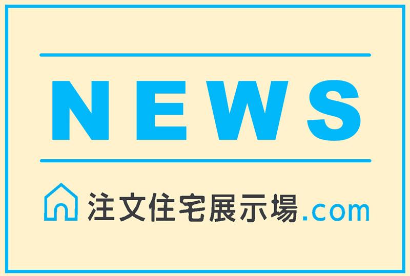 NEWS(トヨタホーム)