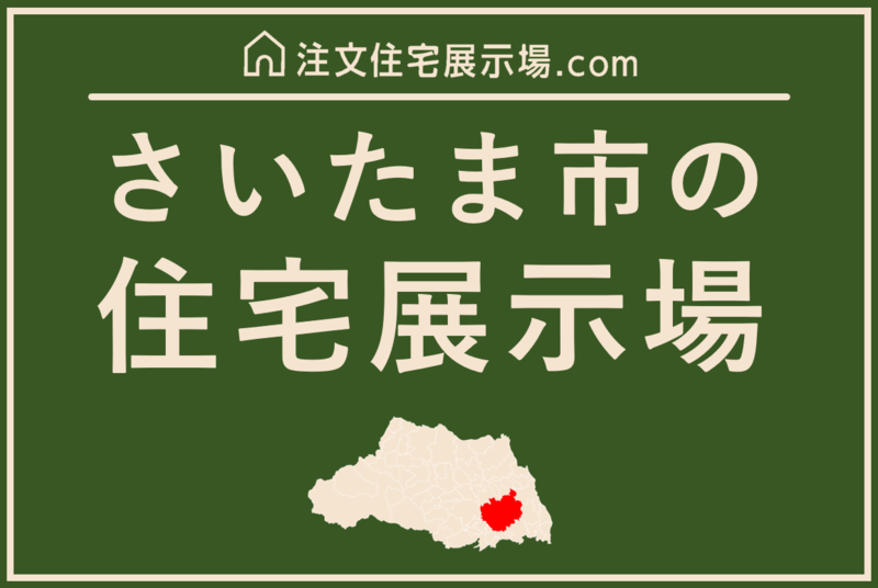 さいたま市の住宅展示場一覧 タイトル