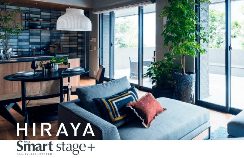 トヨタホームPR Smart stage+HIRAYA title