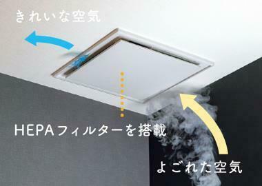 積水ハウス キッズデザイン 天井付空気清浄機「エアミー」