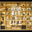 へーベルハウス 収納FIT for LIFE カタログ